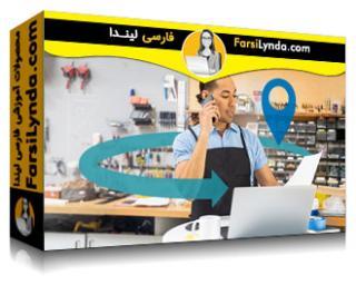 لیندا _ آموزش مبانی بازاریابی محلی (با زیرنویس فارسی AI)