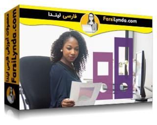 لیندا _ آموزش مبانی حسابداری : دفترداری (با زیرنویس فارسی AI)