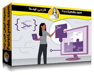 لیندا _ آموزش الگوهای طراحی کاربردی در سوئیفت (با زیرنویس)