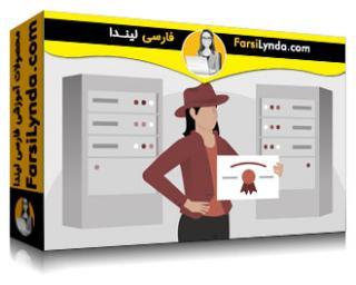 لیندا _ آموزش کسب گواهی (EX300) مهندس سیستم Red Hat (با زیرنویس)