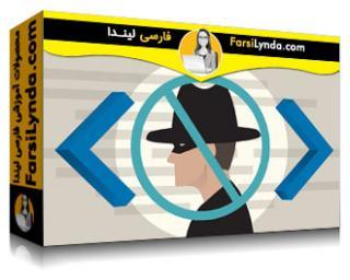 لیندا _ آموزش مبانی برنامه نویسی : امنیت وب (با زیرنویس فارسی AI)