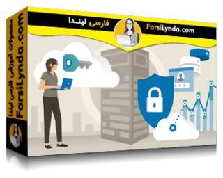 لیندا _ آموزش ملاحظات امنیتی ابری برای صنایع خدمات مالی (با زیرنویس فارسی AI)