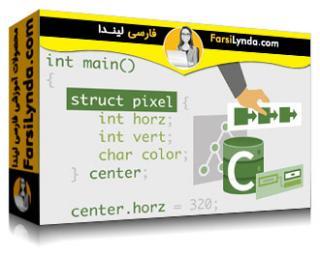 لیندا _ آموزش زبان سی : ساختار داده ها، اشاره گرها، و فایل سیستم ها (با زیرنویس)