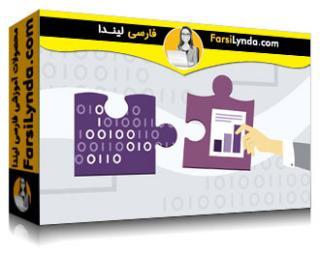 لیندا _ آموزش مبانی معماری سازمانی (با زیرنویس)