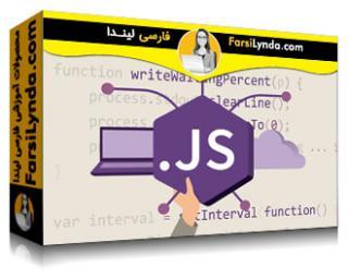 لیندا _ آموزش جامع Node.js (با زیرنویس)