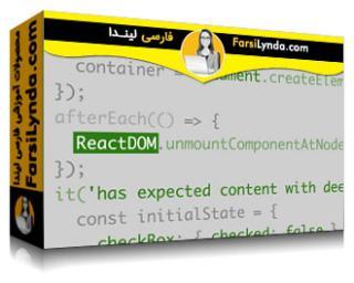 لیندا _ آموزش React : ایجاد برنامه های بزرگ (با زیرنویس فارسی AI)