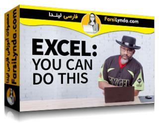 لیندا _ آموزش اکسل : شما می توانید انجام دهید (با زیرنویس فارسی AI)