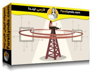 لیندا _ آموزش کسب گواهی (CompTIA A+ (220-1001 بخش 7: درک شبکه سازی (با زیرنویس)