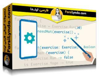 لیندا _ آموزش کاتلین برای اندروید : بهترین روش ها (با زیرنویس فارسی AI)