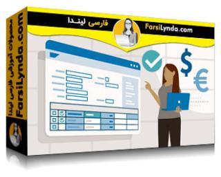 لیندا _ آموزش جامع SAP Financials (با زیرنویس فارسی AI)