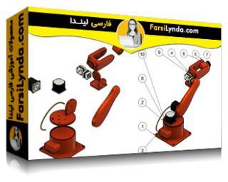 لیندا _ آموزش فیوژن 360 : طراحی برای مکاترونیک ها (با زیرنویس فارسی AI)