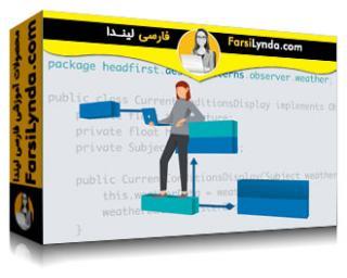 لیندا _ آموزش مبانی برنامه نویسی : الگوهای طراحی (با زیرنویس فارسی AI)