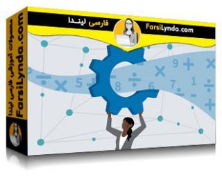 لیندا _ آموزش کاربردی یادگیری ماشین : الگوریتم ها (با زیرنویس)