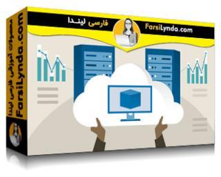 لیندا _ آموزش مدیریت آزور: پیکربندی و مدیریت شبکه های مجازی (با زیرنویس)