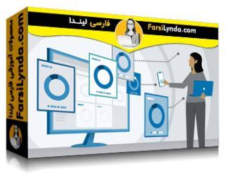 لیندا _ آموزش توسعه در AWS Pinpoint برای تجزیه و تحلیل و تعامل کاربر (با زیرنویس)