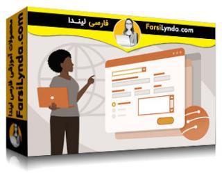 لیندا _ آموزش وب فرم های ASP.NET -بخش 1 (با زیرنویس)
