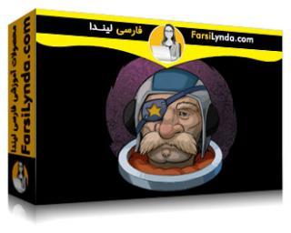 لیندا _ آموزش طراحی ترسیمی و نقاشی در فتوشاپ (با زیرنویس فارسی AI)