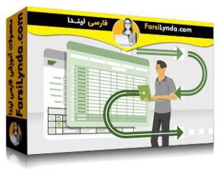 لیندا _ آموزش بررسی اجمالی حسابداری مالی SAP S/4 HANA (با زیرنویس فارسی AI)
