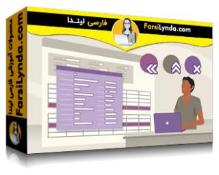 لیندا _ آموزش راه اندازی کمپ حسابهای دریافتی در SAP (با زیرنویس)