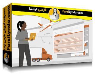 لیندا _ آموزش مروری بر مدیریت حمل و نقل در SAP (با زیرنویس)