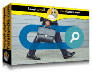 لیندا _ آموزش جستجوی شغلی، مصاحبه و مذاکره برای حقوق (با زیرنویس فارسی AI)