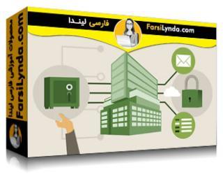 لیندا _ آموزش زنجیره تامین امنیت سایبری (با زیرنویس فارسی AI)