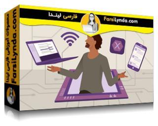 لیندا _ آموزش کسب گواهی (CompTIA A+ (220-1001 بخش 9: پردازش پورتابل (با زیرنویس)