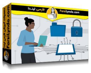 لیندا _ آموزش کسب گواهی (CompTIA A+ (220-1002 بخش 8: امنیت و سازمان (با زیرنویس)
