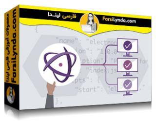 لیندا _ آموزش الکترون: ساخت برنامه های دسکتاپ با پلتفرمهای چندگانه (با زیرنویس فارسی AI)