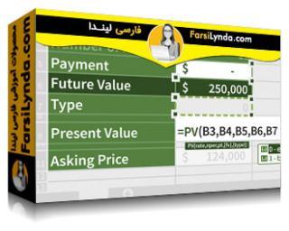 لیندا _ آموزش اکسل: شرح عمیق توابع مالی (با زیرنویس فارسی AI)