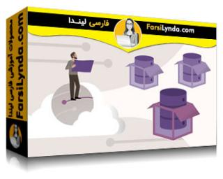 لیندا _ آموزش آزور برای معماران: طراحی استراتژی ذخیره سازی (با زیرنویس فارسی AI)