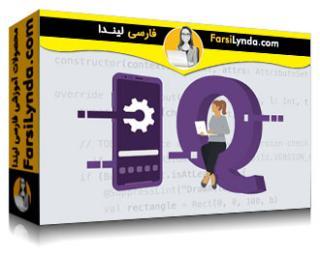 لیندا _ آموزش نگاهی به اندروید Q برای توسعه دهندگان (با زیرنویس فارسی AI)