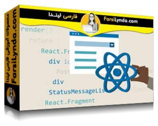 لیندا _ آموزش React برای طراحان وب (با زیرنویس فارسی AI)