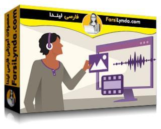 لیندا _ آموزش ضروریات آموزش الکترونیکی: طراحی آموزشی (با زیرنویس فارسی AI)