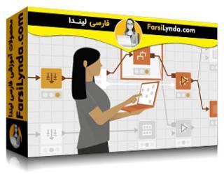لیندا _ آموزش مقدمه ای بر آموزش یادگیری ماشین با KNIME (با زیرنویس فارسی AI)