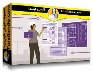 لیندا _ آموزش طرح اجرایی BIM برای معماران (با زیرنویس فارسی AI)