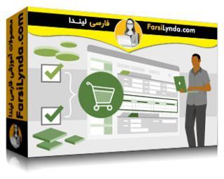 لیندا _ آموزش استراتژیهای برنامهریزی مواد مورد نیاز (MRP) در SAP (با زیرنویس فارسی AI)