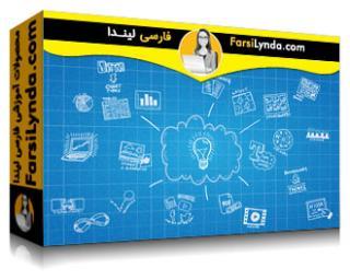 لیندا _ آموزش طراحی یک ارائه (با زیرنویس فارسی AI)