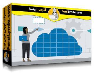 لیندا _ آموزش کسب گواهی CCSP (بخش 1): مفاهیم ابر، معماری و طراحی (با زیرنویس فارسی AI)
