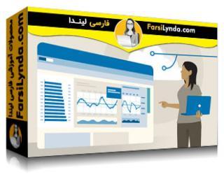 لیندا _ آموزش SAP Analytics Cloud (با زیرنویس فارسی AI)