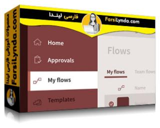 لیندا _ آموزش مایکروسافت Flow: جریان تایید (با زیرنویس فارسی AI)