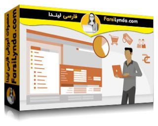 لیندا _ آموزش جامع SAP Business One (با زیرنویس فارسی AI)