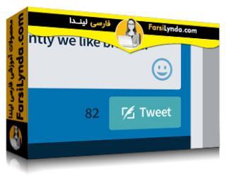 لیندا _ آموزش جامع توئیتر (با زیرنویس فارسی AI)