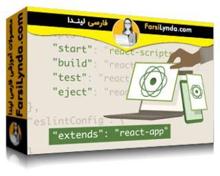 لیندا _ آموزش React : ایجاد برنامه های پیشرفته وب (PWAs) (با زیرنویس فارسی AI)