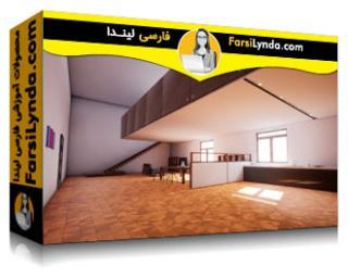 لیندا _ آموزش موتور آنریل: نورپردازی گلوبال برای تجسم معماری (با زیرنویس فارسی AI)