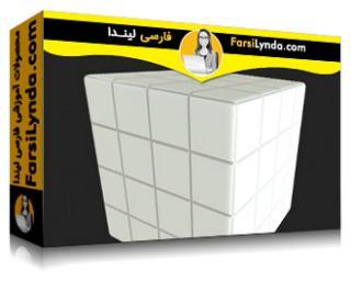 لیندا _ آموزش Substance Designer برای تجسم معماری (با زیرنویس فارسی AI)