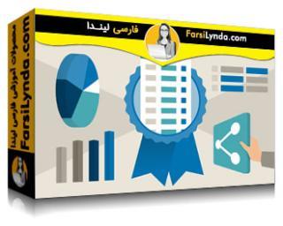 لیندا _ آموزش کسب گواهی Excel Associate: متخصص مایکروسافت آفیس برای آفیس 2019 و آفیس 365 (با زیرنویس فارسی AI)