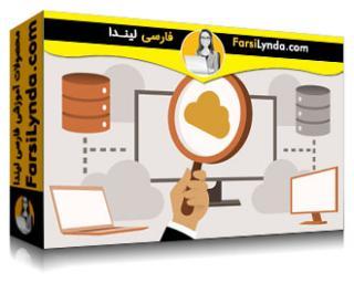 لیندا _ آموزش انتخاب یک بستر ابر برای توسعه دهندگان: AWS، Azure و GCP (با زیرنویس فارسی AI)