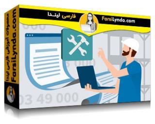 لیندا _ آموزش برآورد ساخت و ساز: مشخصات و CSI MasterFormat (با زیرنویس فارسی AI)