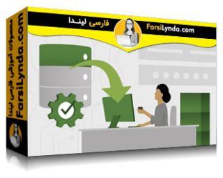 لیندا _ آموزش نصب و پیکربندی MySQL (با زیرنویس فارسی AI)